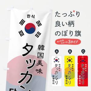 のぼり旗 タッカンマリ|goods-pro