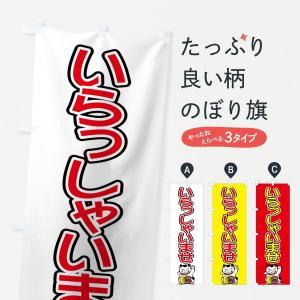 のぼり旗 いらっしゃいませ|goods-pro