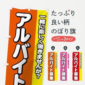 のぼり旗 アルバイト募集|goods-pro