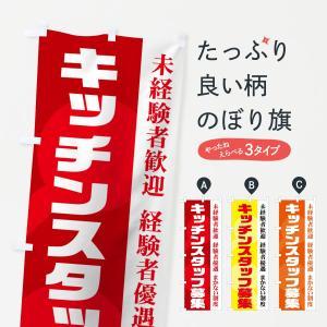 のぼり のぼり旗 キッチンスタッフ募集|goods-pro