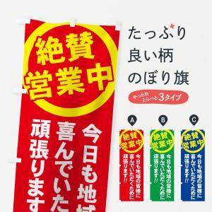 のぼり旗 絶賛営業中|goods-pro