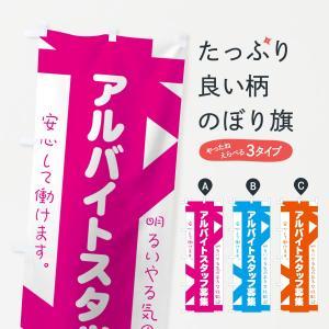 のぼり旗 バイトスタッフ募集|goods-pro