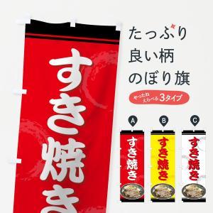 のぼり旗 すき焼き|goods-pro