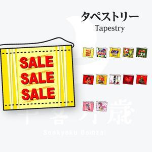 店内向けタペストリー goods-pro