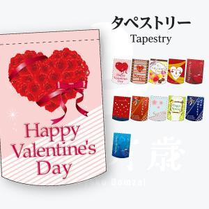 バレンタイン ホワイトデー タペストリー|goods-pro