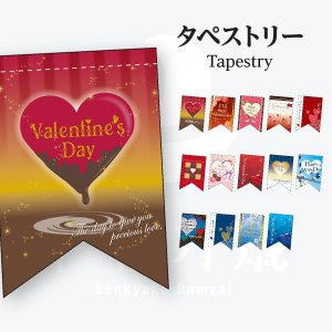 タペストリー バレンタイン ホワイトデー|goods-pro