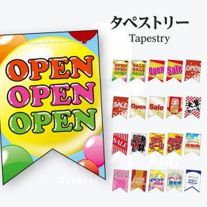OPEN SALE タペストリー|goods-pro