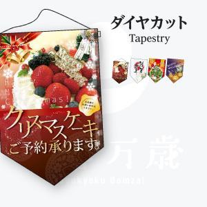 イベント タペストリー|goods-pro