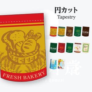 パン ケーキ タペストリー goods-pro