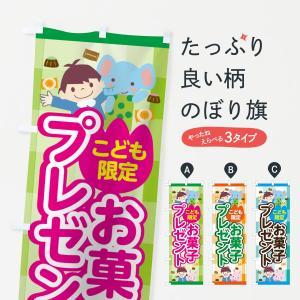 のぼり旗 お菓子プレゼント|goods-pro