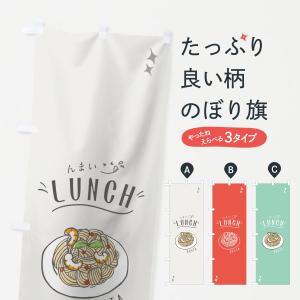 のぼり旗 パスタ goods-pro