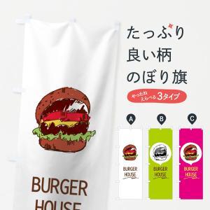 のぼり旗 ハンバーガー|goods-pro