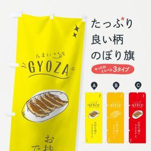 のぼり旗 餃子|goods-pro