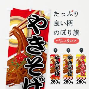 のぼり旗 やきそば280円|goods-pro