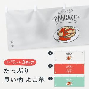横幕 パンケーキ|goods-pro