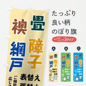 のぼり旗 畳障子襖網戸|goods-pro