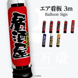 エア看板 3m バルーンのみ|goods-pro