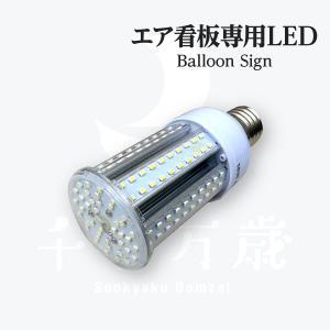 エア看板専用 LEDライト|goods-pro
