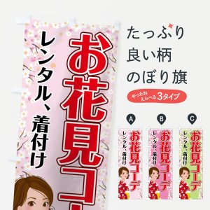 のぼり旗 お花見コーデ goods-pro