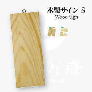 無地 木製サイン(小サイズ看板) goods-pro