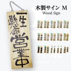 臨時休業/定休日 木製サイン (中サイズ看板) goods-pro