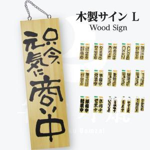 只今元気に商い中 木製サイン(大サイズ看板) goods-pro