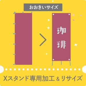 70cmバナーXスタンド専用加工とリサイズ|goods-pro