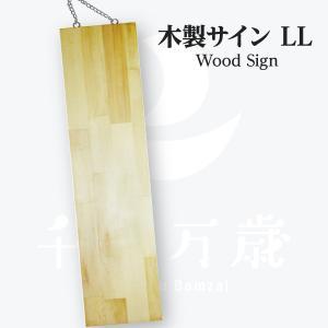 無地 木製サイン (特大サイズ看板) goods-pro