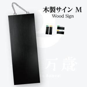 無地 木製サイン (中サイズ看板/黒) goods-pro
