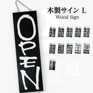 OPEN/CLOSE 木製サイン (大サイズ看板/黒) goods-pro