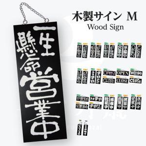 一生懸命営業中 木製サイン (中サイズ看板/黒) goods-pro