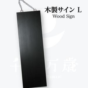 無地 木製サイン(大サイズ看板/黒)|goods-pro