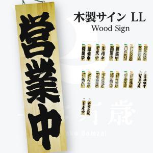 営業中 木製サイン (特大サイズ看板) goods-pro