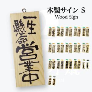 営業中 木製サイン(小サイズ看板) goods-pro