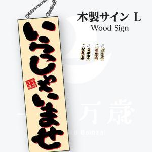 いらっしゃいませ 木製サイン (2色タイプ 大サイズ看板) goods-pro