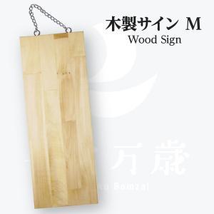 無地 木製サイン(中サイズ看板)|goods-pro