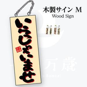 いらっしゃいませ 木製サイン (中サイズ看板) goods-pro