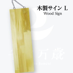 無地 木製サイン(大サイズ看板)|goods-pro