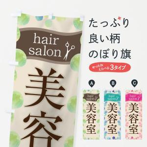 のぼり旗 美容室|goods-pro