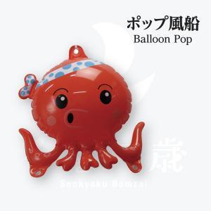 たこ POP風船|goods-pro