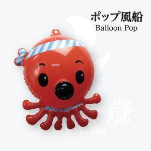 TAKO HACCHAN POP風船|goods-pro