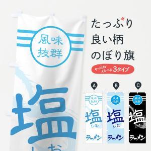 のぼり旗 塩ラーメン|goods-pro
