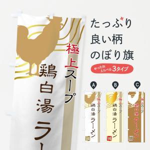 のぼり旗 鶏白湯ラーメン|goods-pro