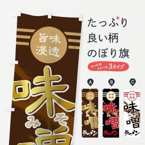 のぼり旗 味噌ラーメン|goods-pro