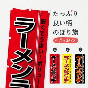 のぼり旗 ラーメンランチ goods-pro