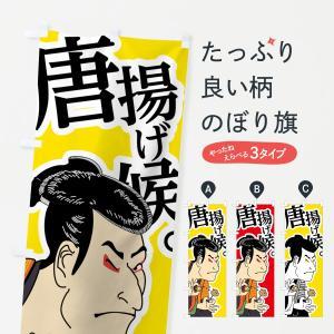 のぼり旗 唐揚げ候|goods-pro