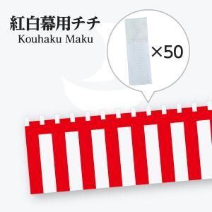 ビニール紅白幕 紅白幕用チチ 50枚セット|goods-pro
