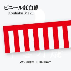 紅白幕 W50メートル巻き×H40cm|goods-pro