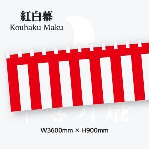 紅白幕 W360cm×H90cm|goods-pro