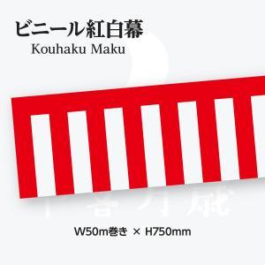 紅白幕 W50メートル巻き×H75cm|goods-pro